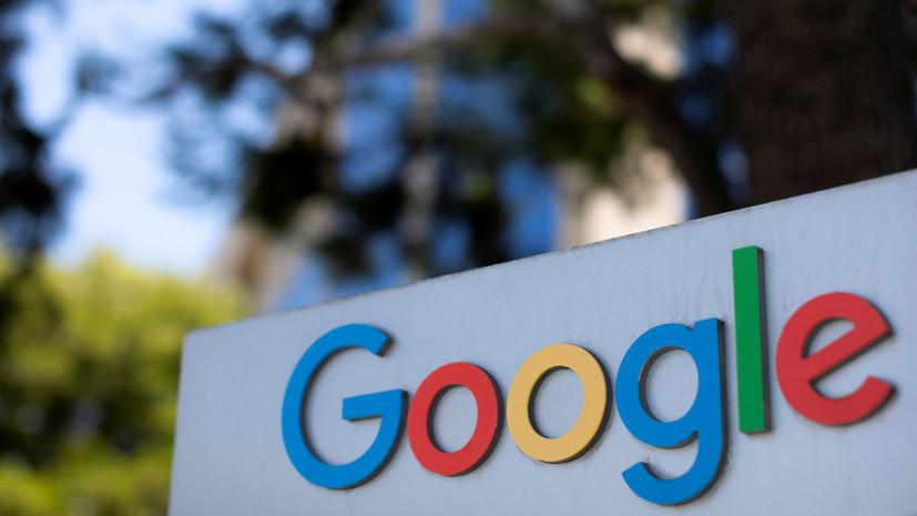 В Google заявили, что компания уважает законы всех стран, в которых предлагает свои сервисы