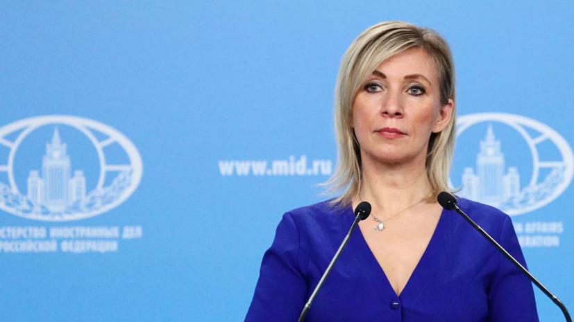 Захарова: Запад понимает роль России в разрешении ситуации в Афганистане