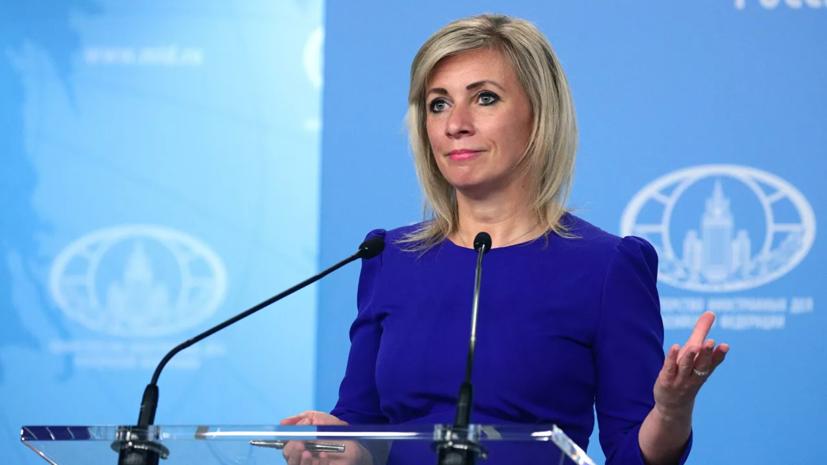 Захарова прокомментировала доклад ЕП с призывом пересмотреть отношения с Россией