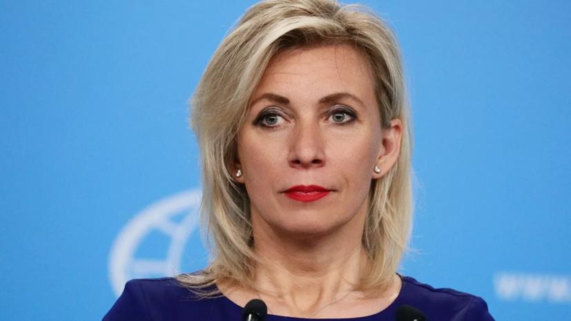 Захарова прокомментировала заявления Киева о возможном конфликте с Россией