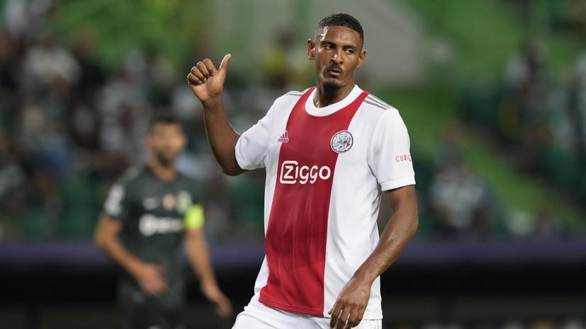 Нападающий «Аякса» Алле признан лучшим игроком недели в Лиге чемпионов