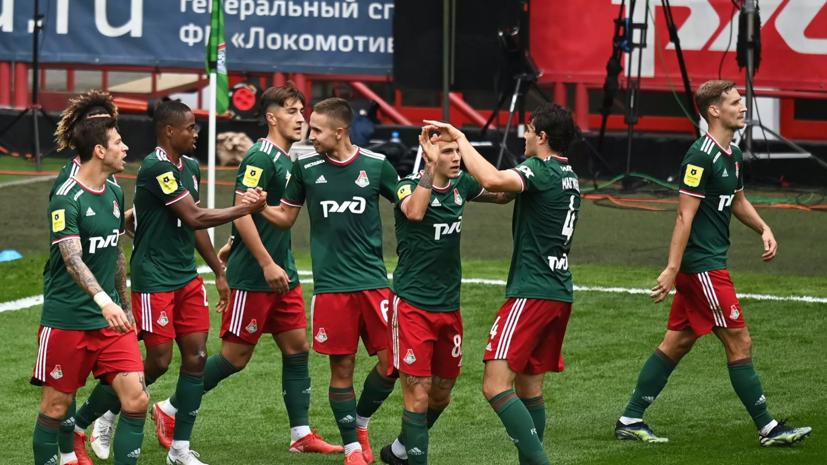 Стал известен состав «Локомотива» на матч Лиги Европы с «Марселем»