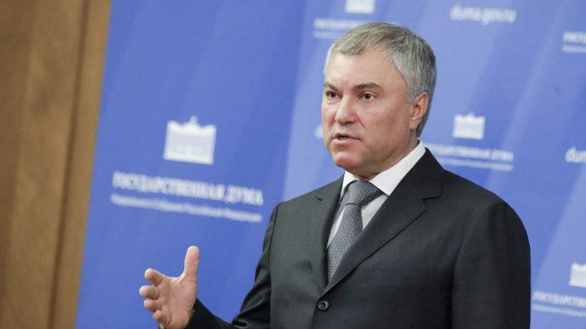 Володин назвал доклад ЕП о России попыткой вмешательства во внутренние дела