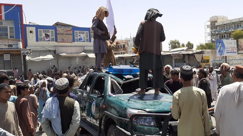 В Европарламенте назвали коллективным провалом Запада события в Афганистане