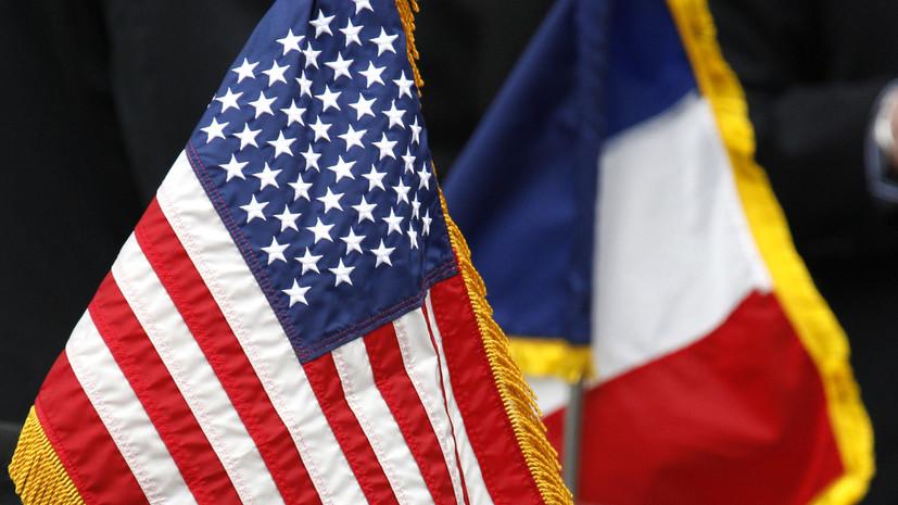 Посольство Франции: американцы не уведомили Париж о планах по созданию AUKUS