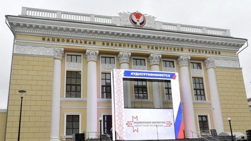 В Ижевске после реконструкции открыли Национальную библиотеку Удмуртии