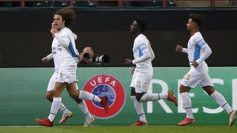 «Марсель» открыл счёт в матче Лиги Европы с «Локомотивом»