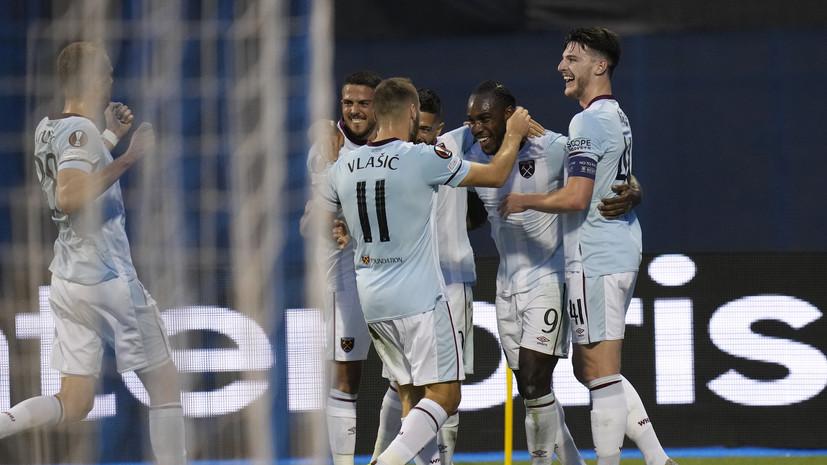 «Вест Хэм» победил загребское «Динамо» в Лиге Европы