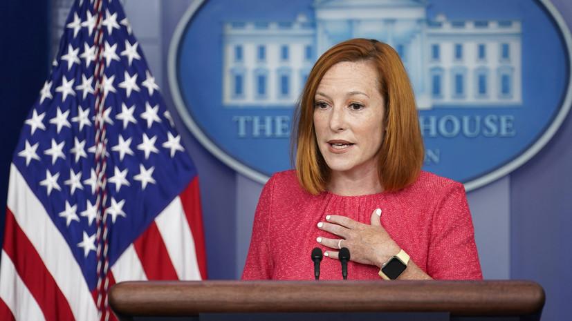 В Белом доме заявили, что Францию проинформировали о партнёрстве AUKUS