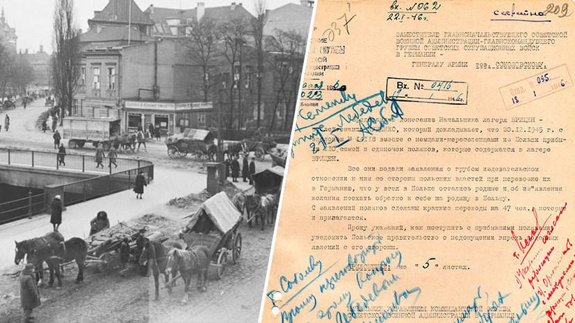 «Грабят и заставляют умирать с голоду»: РВИО опубликовало документы о массовой депортации немцев из послевоенной Польши