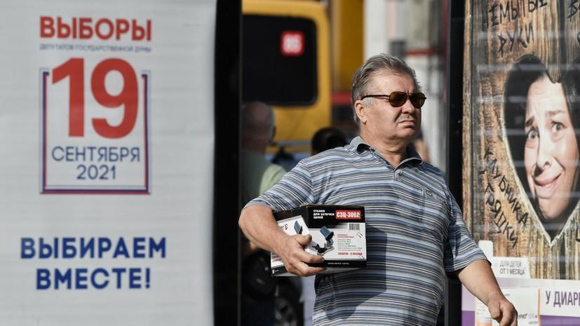 ЦИК не выявила серьёзных нарушений в ходе агитационной кампании в России