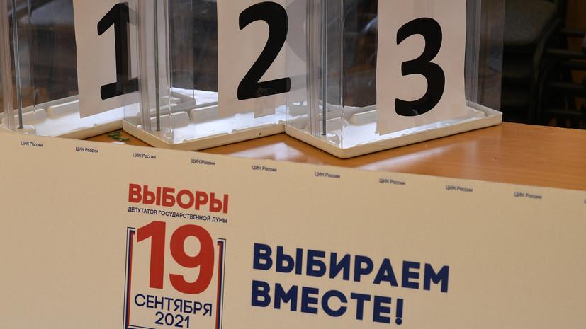 Голосование на выборах депутатов Госдумы стартовало в Хабаровском крае