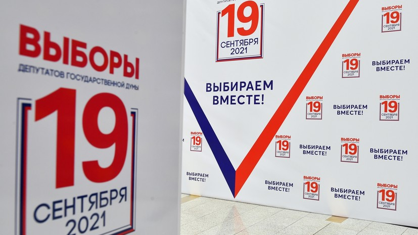 В Забайкалье, Приамурье и Якутии началось голосование на выборах депутатов Госдумы