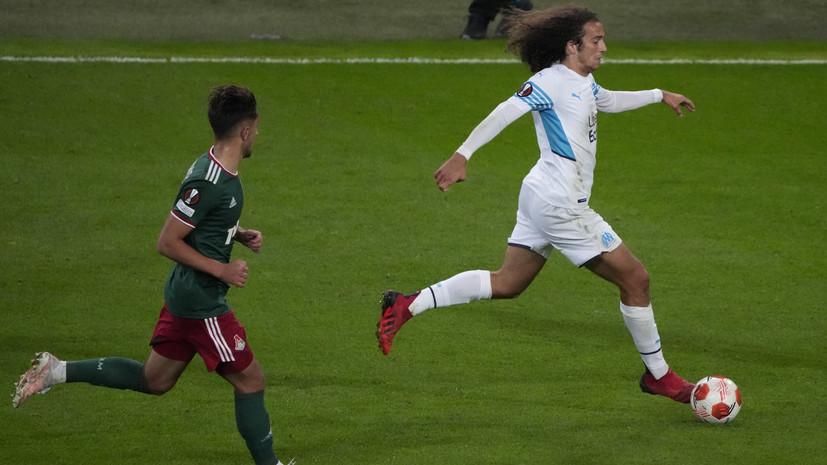 Футболист «Марселя» заявил о разочаровании в результате матча с «Локомотивом»