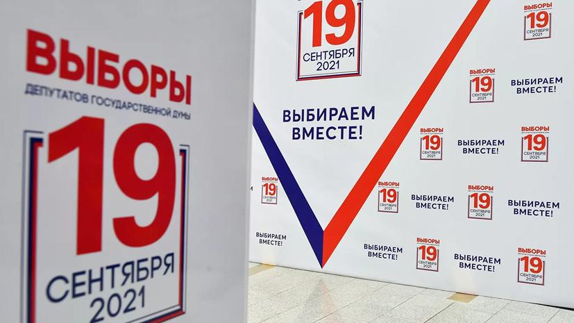 В Самарской и Астраханской областях стартовало голосование на выборах депутатов Госдумы
