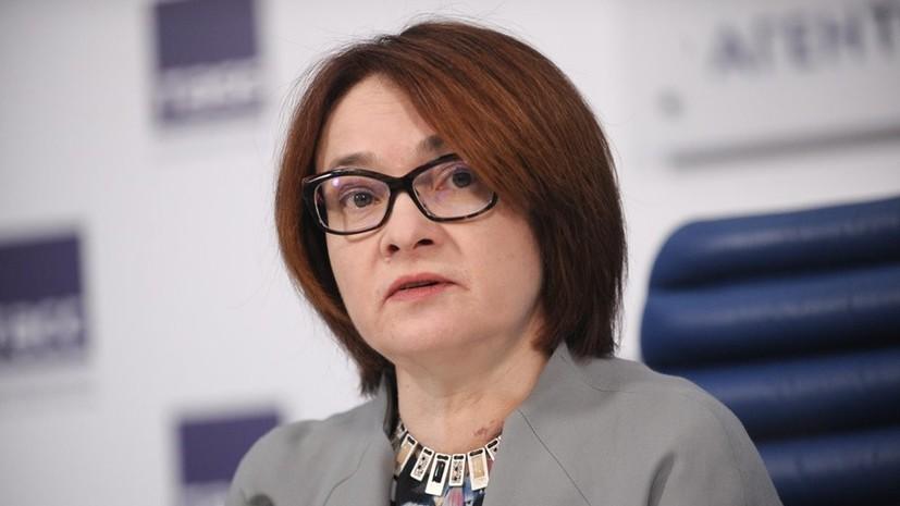 Набиуллина прогнозирует рекордную прибыль российского банковского сектора в 2021 году