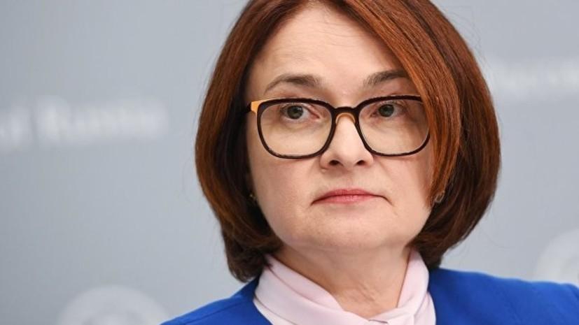 Набиуллина прокомментировала отмену рейтинга Doing Business