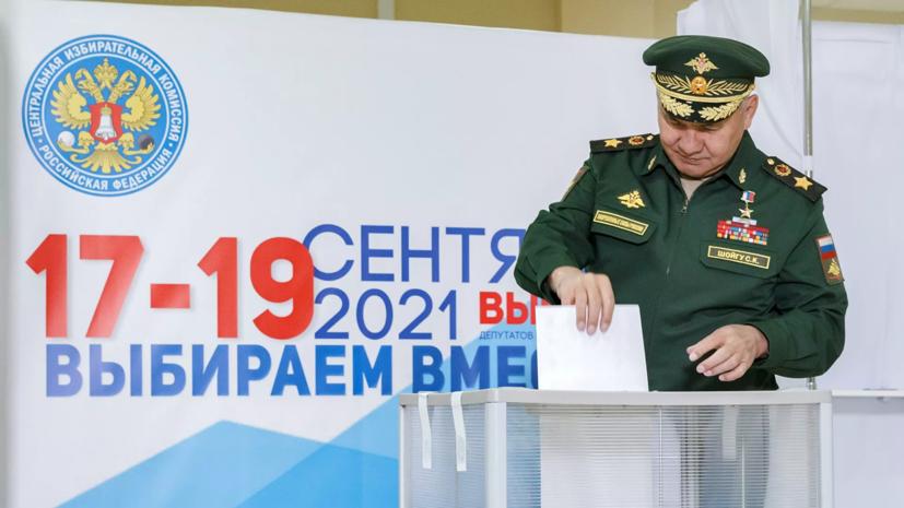 Шойгу проголосовал на выборах депутатов Госдумы