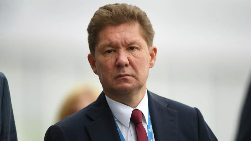 Миллер рассказал о запасах газа в России