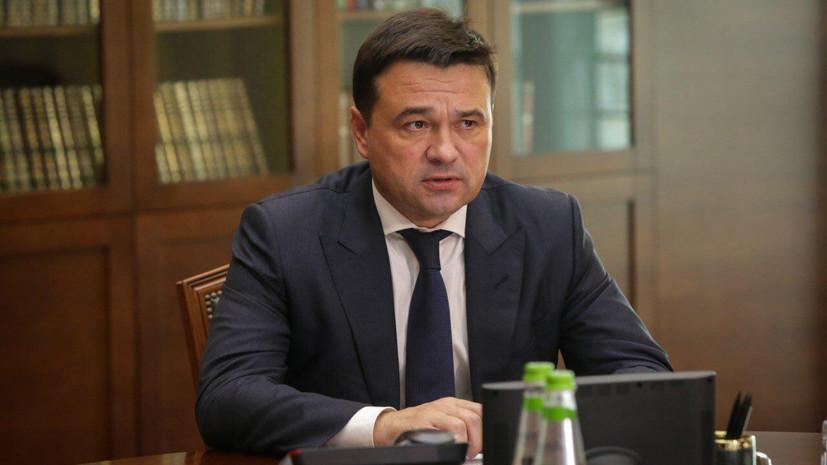 Воробьёв прокомментировал работу центра мониторинга за выборами в Одинцове