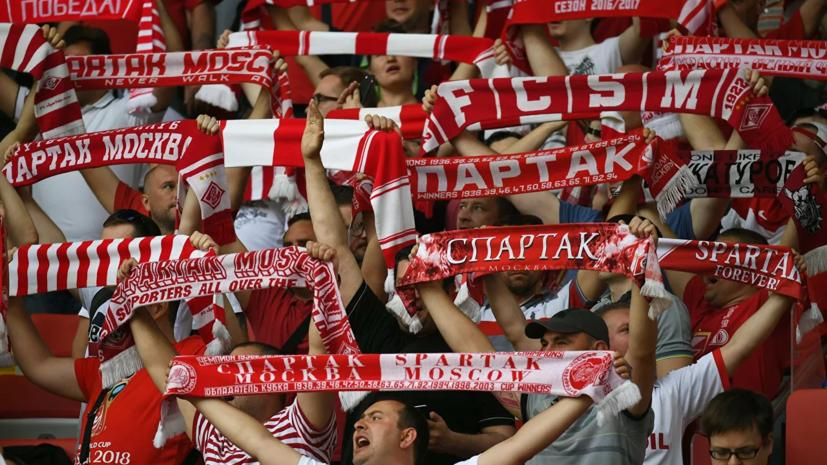 Матч «Спартака» с «Уфой» смогут посетить 13,5 тысячи зрителей