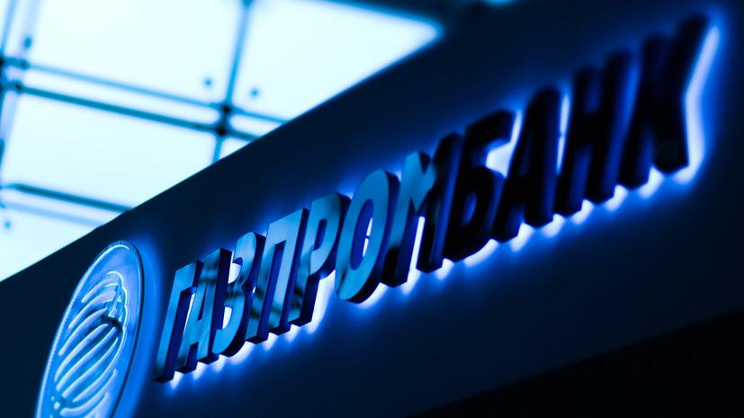 Газпромбанк вышел из капитала «Мечела»