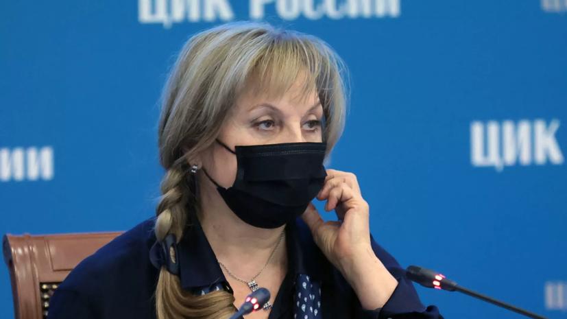 Памфилова: явка на выборы в Госдуму по России составила 9,16% на 16:00 мск