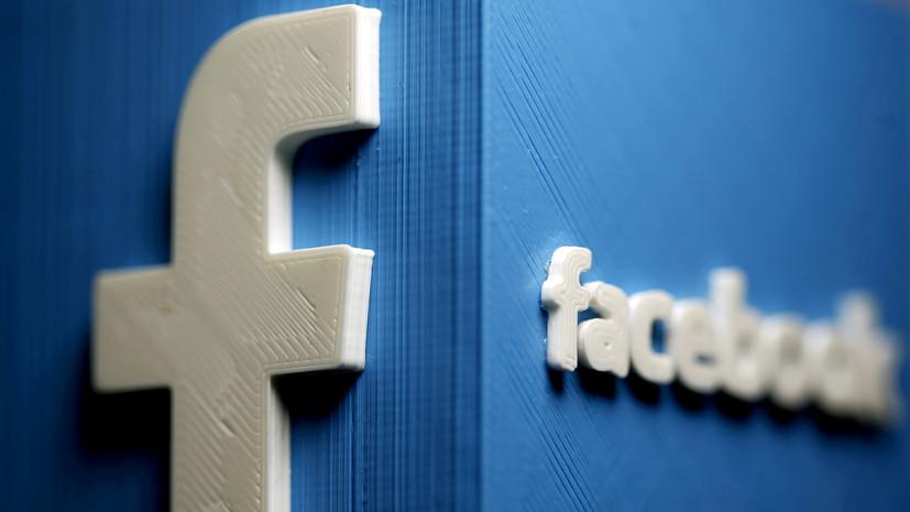 RT потребовал от Facebook разблокировать аккаунт Красовского