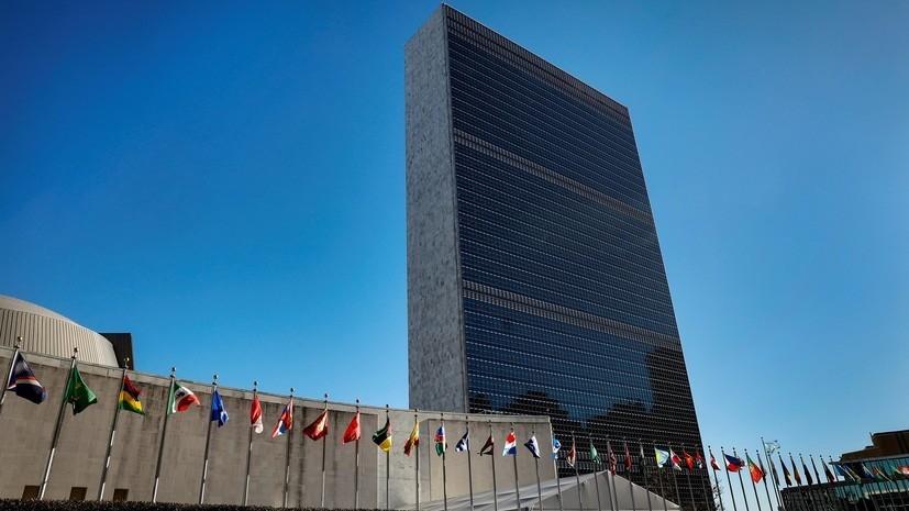ООН не потребует доказательств вакцинации для доступа на Генассамблею