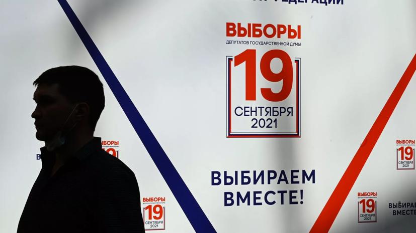 Политолог Солонников рассказал о преимуществах трёхдневного голосования