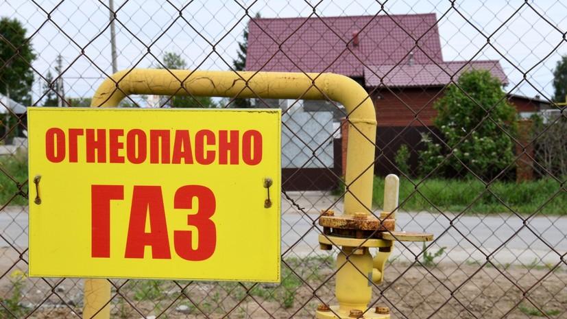 В России запускают прямую линию по газификации