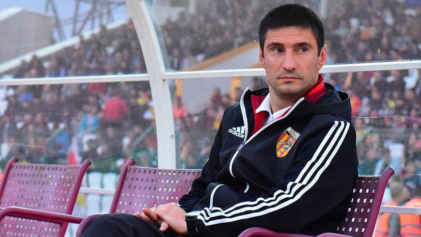 Тренер «Алании» Гогниев дисквалифицирован на пять матчей ФНЛ за нецензурную брань