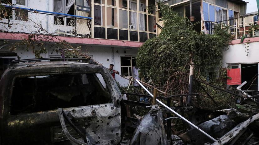 Пентагон признал ошибкой удар беспилотника в Кабуле