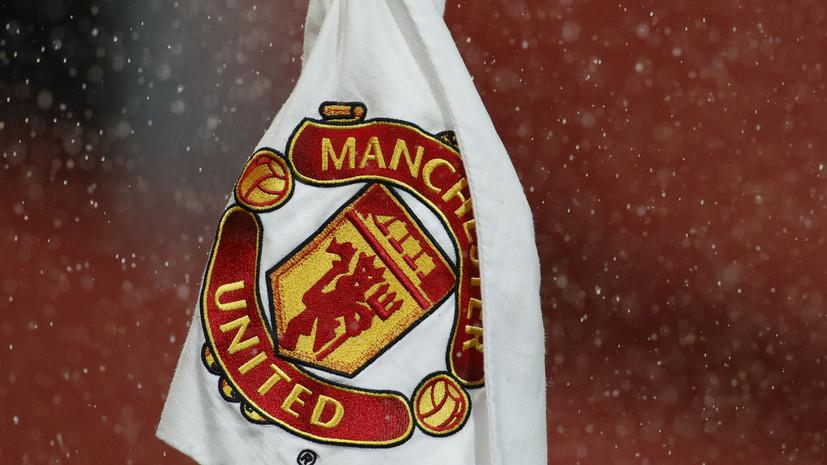 Убыток «Манчестер Юнайтед» в сезоне-2020/21 составил£92,2 млн