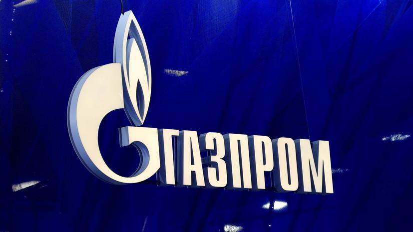 В «Газпроме» прокомментировали призыв ЕП провести расследование из-за цен на газ