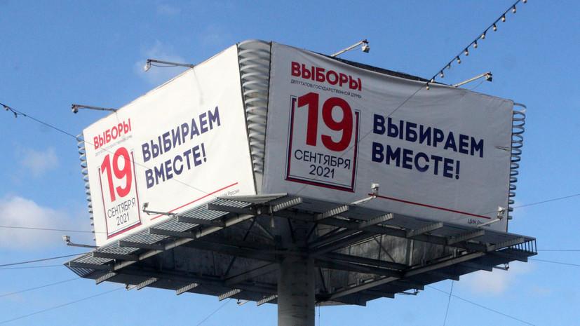 В Башкирии рассказали о явке на выборы в Госдуму