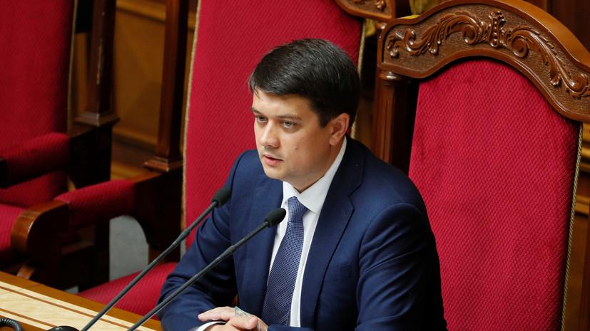 Спикер Рады высказался о возможности своей отставки