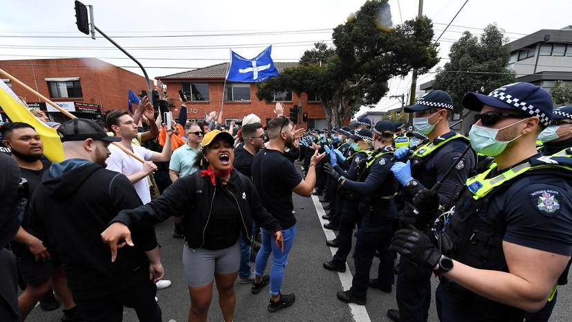 В Австралии на акции протеста против санитарных ограничений задержали более 260 человек