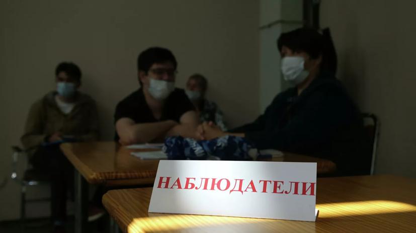 Порядка 500 тысяч наблюдателей подали заявки на работу на выборах в Госдуму