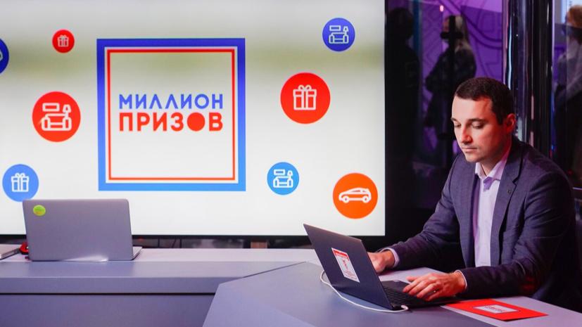 В Москве разыграли десять квартир среди участников онлайн-голосования