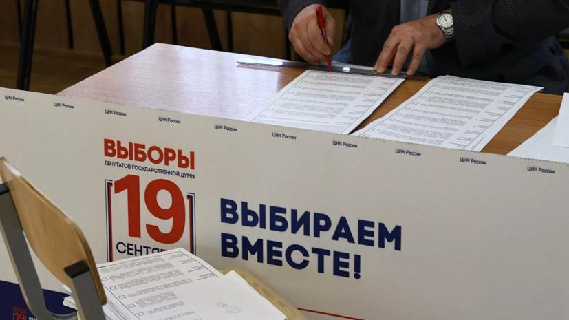 Памфилова назвала явку на выборах в Госдуму на 15:00 мск 18 сентября