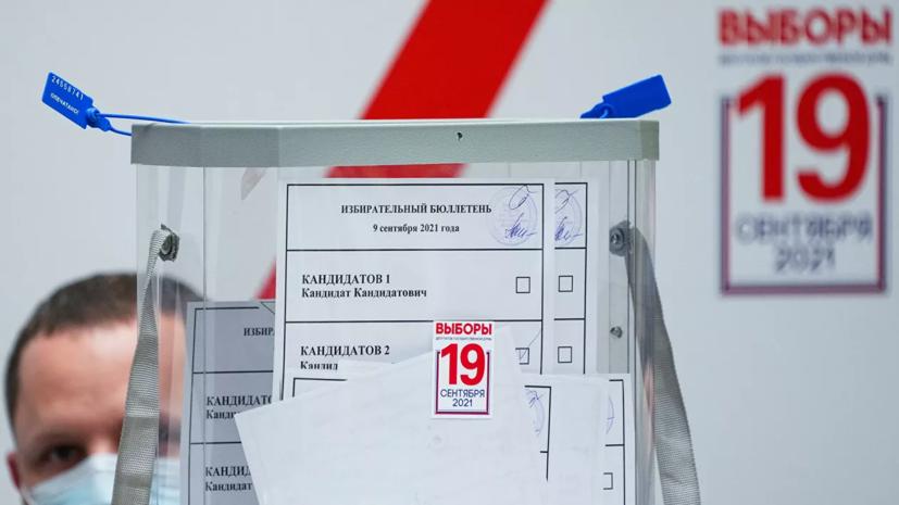 Глава ЦИК заявила, что более 6 тысяч бюллетеней на выборах в Госдуму признали недействительными