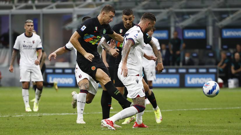 Дубль Джеко помог «Интеру» разгромить «Болонью» в матче Серии А