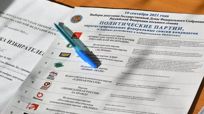 В ЦИК назвали число досрочно проголосовавших на выборах в Госдуму