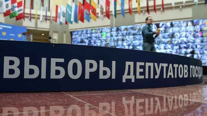В ЦИК России назвали регионы с максимальной явкой на выборы в Госдуму