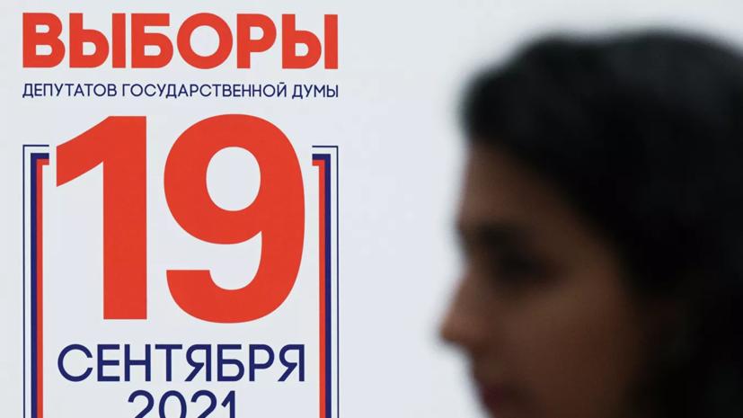 В Москве явка на выборы в Госдуму составила 36,37% на 10:00 мск 19 сентября
