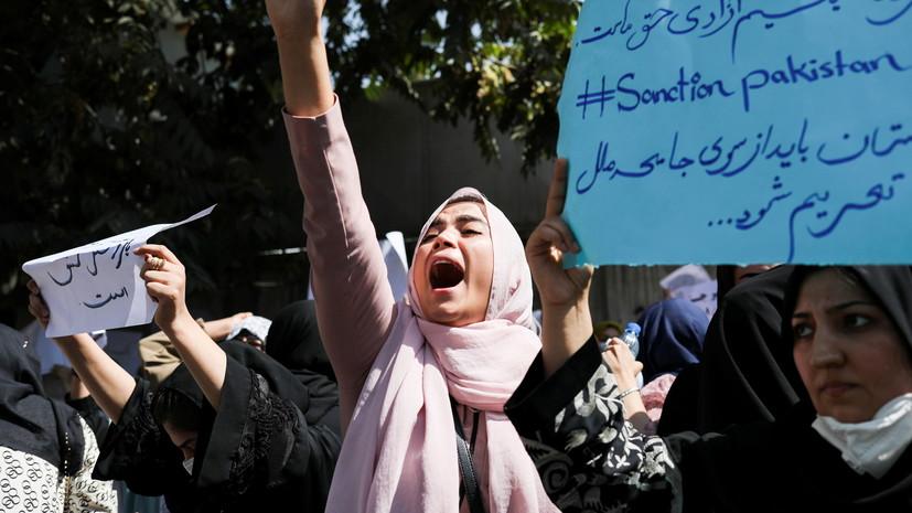 Женщины проводят акцию протеста в Кабуле