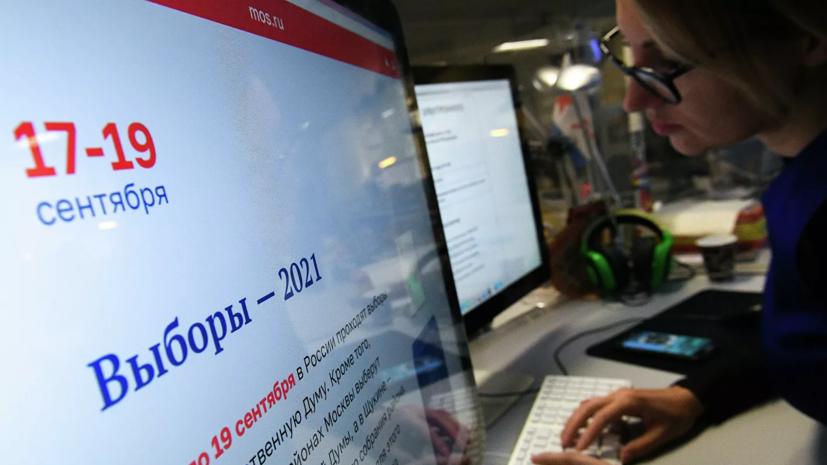 Более 90% зарегистрированных граждан проголосовали на выборах онлайн в Москве