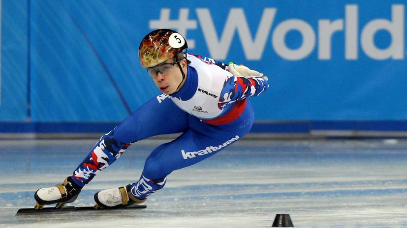 Елистратов победил в Кубке Союза конькобежцев России по шорт-треку