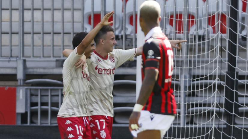 «Монако» сыграл вничью с «Ниццей» в матче чемпионата Франции по футболу